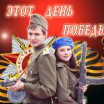 Отпразднуем Победу вместе! Программа праздничных мероприятий в г. Сенно и г. п. Богушевск