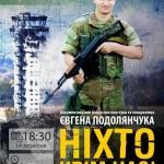 В Луцке впервые покажут документальный фильм о жизни «киборга»
