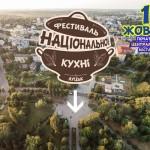 В воскресенье Луцк примет «Фестиваль национальной кухни»