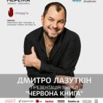 Дмитрий Лазуткин представит «Красную книгу» в Луцке