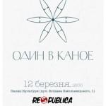 «Один в каноэ» едет с концертом в Киев (видео)