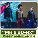 В Луцке в шестой раз разыграют «Кубок Любарта» из КВН