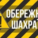 В Луцке задержали мошенника-«строителя»