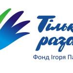 Более 300 миллионов гривен вложил в развитие Волынской общины фонд Игоря Палицы