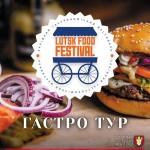 Фестиваль «Lutsk Food Fest» порадует посетителей новинками