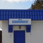 В Луцке расширили сеть «Волиньфармпостач», присоединив к нему три аптеки