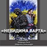 7 декабря в Луцке откроется выставка картин «Невидимая стража»