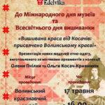 Волынянам представят вышивки по образцам коллекций Елены Пчилки и Ольги Косач