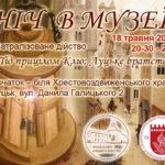 В Луцке состоится «Ночь с Музеем Луцкого братства»