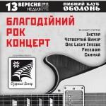 В Луцке состоится благотворительный рок-концерт