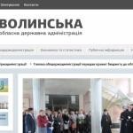 Сайт Волынской ОГА признан одним из худших в Украине