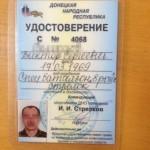 Сепаратиста из Волыни приговорили к 12-ти годам лишения свободы