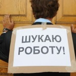 На 1 марта 2016 года на Волыни зарегистрировано 12332 безработных