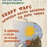 Лучан приглашают на уличный спектакль-фарс «Приключения Петра Колобка и его лодки»