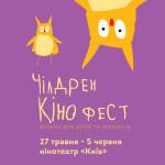 """В Луцке будет проходить международный кинофестиваль для детей и подростков """"Чілдрен Кинофест"""""""