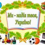 В Луцке хотят ввести именные стипендии для учащихся